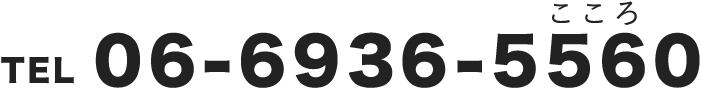 06-6936-5560
