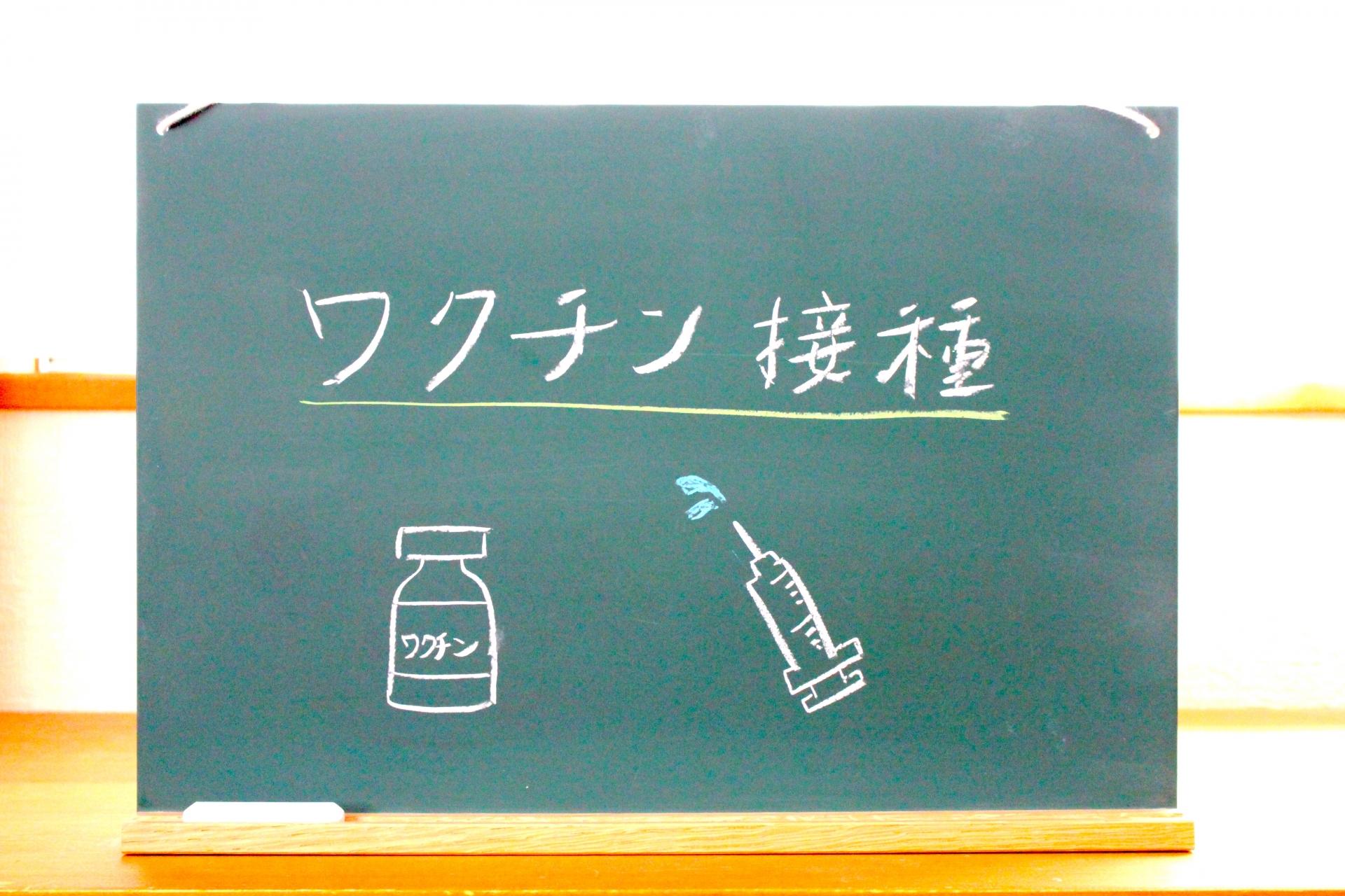 当院でのファイザー製新型コロナワクチン接種予約について